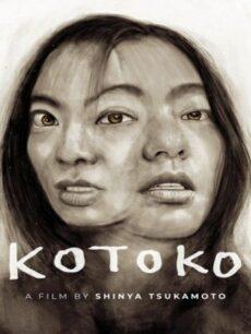 Kotoko (2011) โคโตโกะ