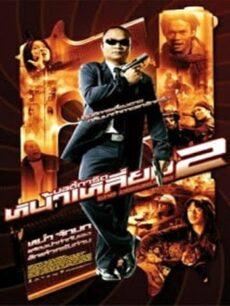 The Bodyguard 2 (2007) บอดี้การ์ดหน้าเหลี่ยม ภาค 2