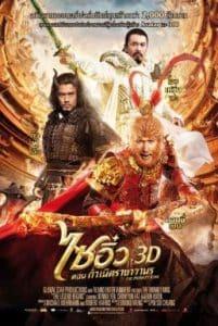 The Monkey King (2014) ไซอิ๋ว ตอนกำเนิดราชาวานร