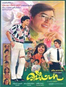 คนึงหา (1971)