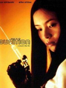 Audition (1999) เลือกเธอมาฆ่า