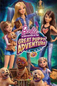 Barbie & Her Sisters in the Great Puppy Adventure (2015) บาร์บี้กับการผจญภัยอันยิ่งใหญ่ของน้องหมาผู้น่ารัก