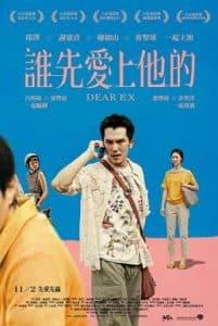 Dear Ex (2018) รักเก่า ใครมาก่อน