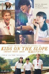 Kids on the Slope (2018) เพลงแรก รักแรก จูบแรก