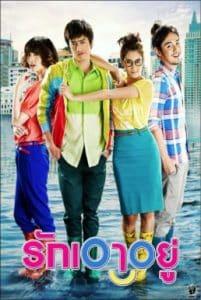 Love at First Flood (2012) รักเอาอยู่