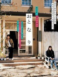 Romantic Prelude (2009) ลำนำรักข้างกำแพง