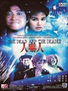 The Dead and the Deadly (1982) อำดีผีไม่กัด