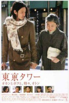 Tokyo Tower (2005) รักยิ่งใหญ่ หัวใจให้เธอ